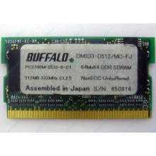 BUFFALO DM333-D512/MC-FJ 512MB DDR microDIMM 172pin (Монино)