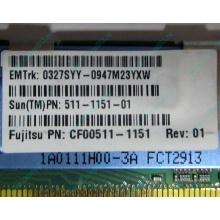 Серверная память SUN (FRU PN 511-1151-01) 2Gb DDR2 ECC FB в Монино, память для сервера SUN FRU P/N 511-1151 (Fujitsu CF00511-1151) - Монино